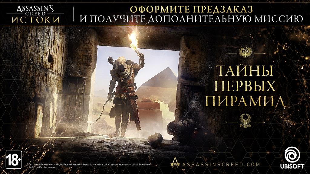 Скриншот 0 - Assassin's Creed Origins – Gold Edition + все вышедшие DLC (Оффлайн-Активация)