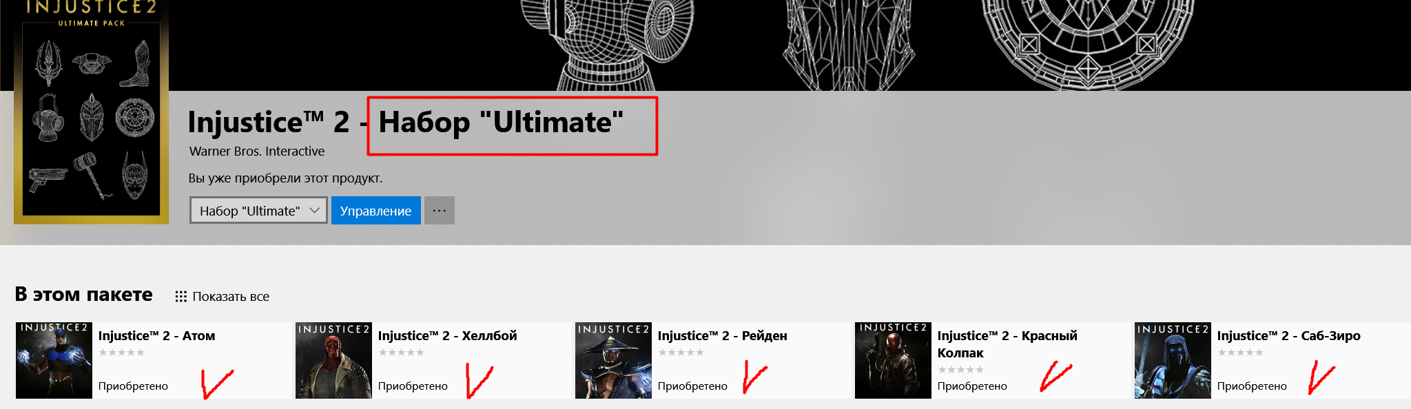 Скриншот 0 - Injustice ™ 2  Ultimate+Черепашкам-ниндзя (PC) Сетевая работает! Microsoft Store (Region Free)