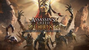 Assassin's Creed Origins — Gold Edition + все вышедшие DLC (Оффлайн-Активация)