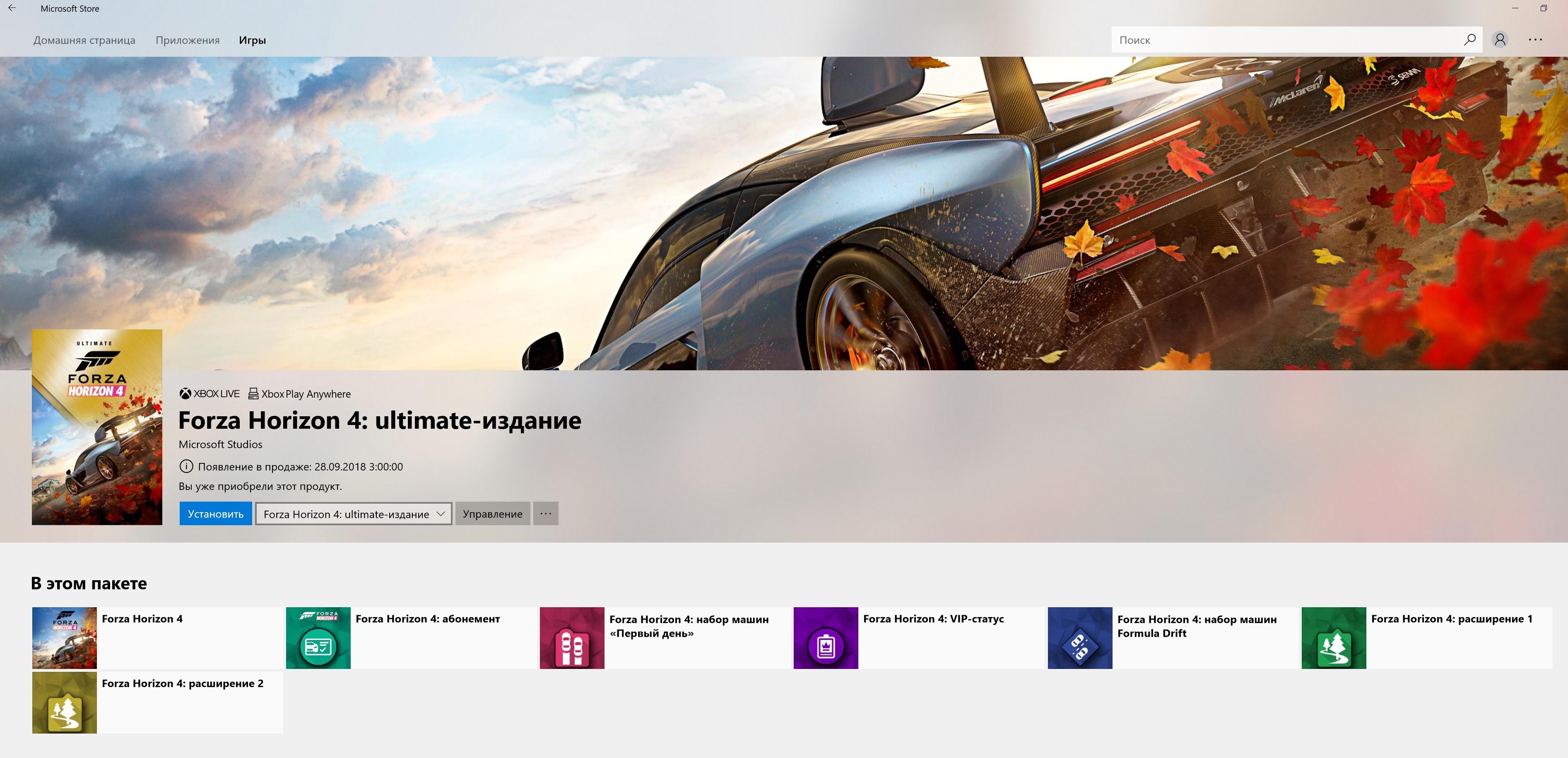 Скриншот 0 - Forza Horizon 4 +LEGO Speed Champions +СЕТЕВАЯ ИГРА | АВТОАКТИВАЦИЯ