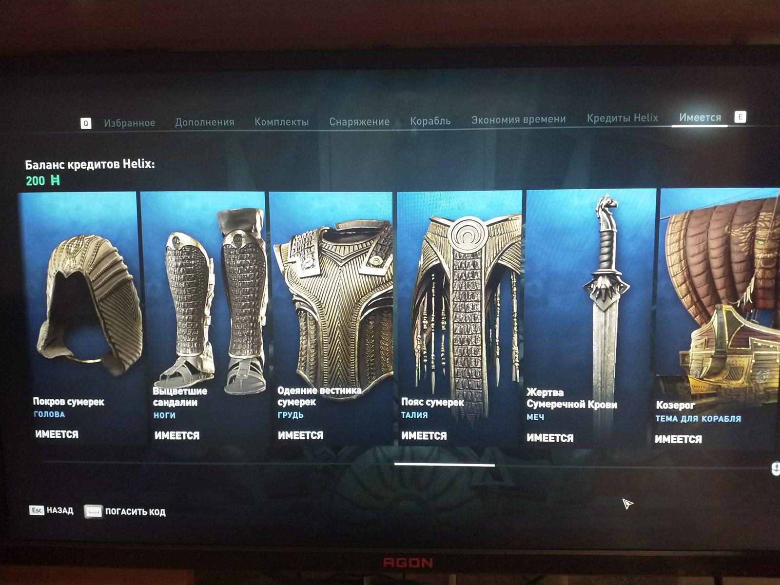 Скриншот 0 - Assassin's Creed Odyssey ТОП АККАУНТ (V1.2.4)+ DLC  Судьба Атлантиды 3 эпизод (ФИНАЛ)