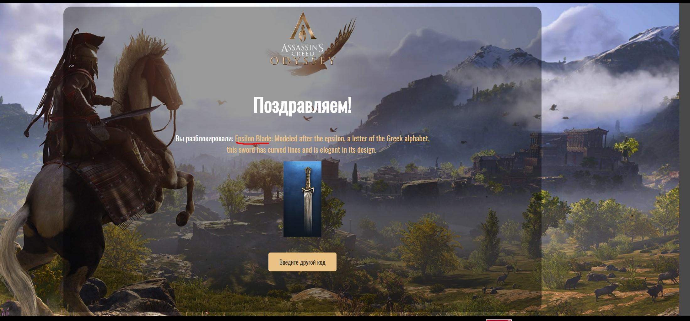 Скриншот 0 - Assassin's Creed Odyssey ТОП АККАУНТ (V1.5.1)+ DLC  Судьба Атлантиды 3 эпизод (ФИНАЛ)