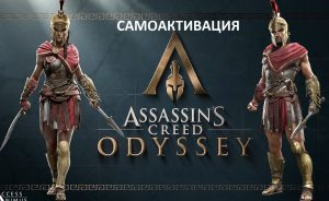 Assassin's Creed Odyssey ULTIMATE Автоактивация (V1.5.3)
