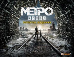METRO EXODUS MICROSOFT STORE+DLC- Два полковник (RANGER UPDATE)  АВТОАКТИВАЦИЯ!!!