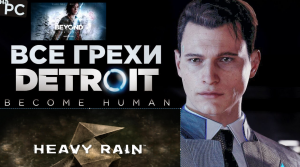 DETROIT: BECOME+Beyond: Two Souls+Borderlands 3 [АВТОАКТИВАЦИЯ] PC (Region Free)