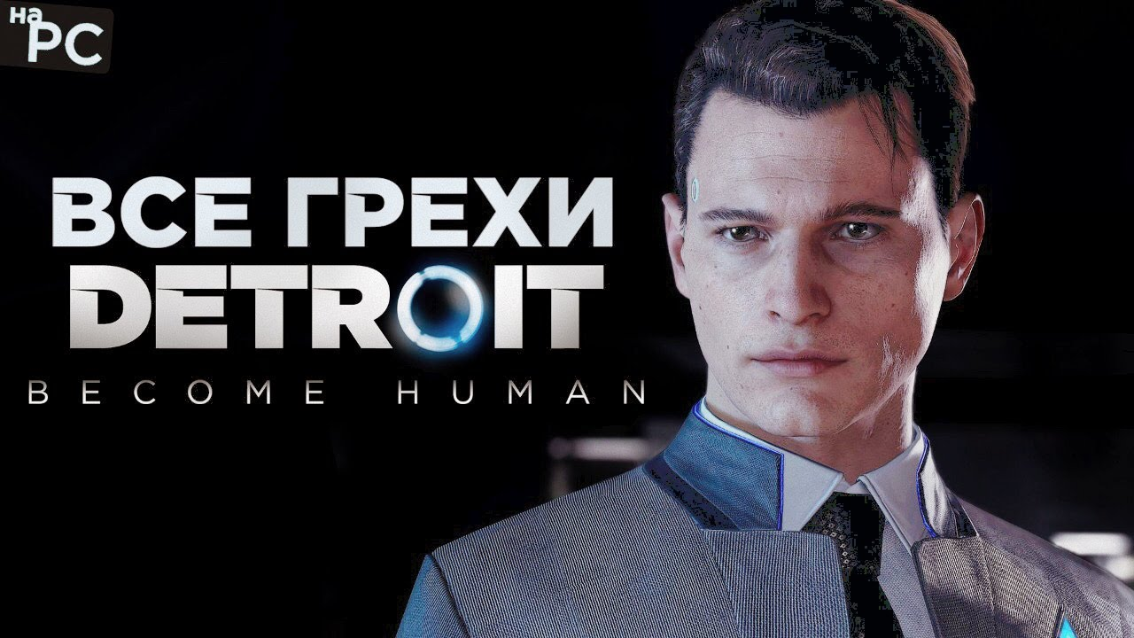 Скриншот 0 - DETROIT: BECOME+Beyond: Two Souls+Borderlands 3 [АВТОАКТИВАЦИЯ] PC (Region Free)