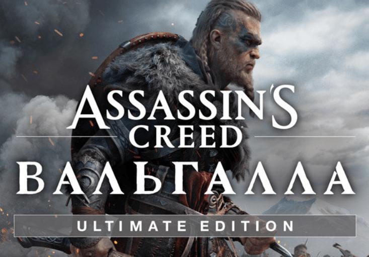 Assassin's Creed Valhalla Ultimate АККАУНТ НАВСЕГДА+ГАРАНТИЯ+ЛИЦЕНЗИЯ (RUS)